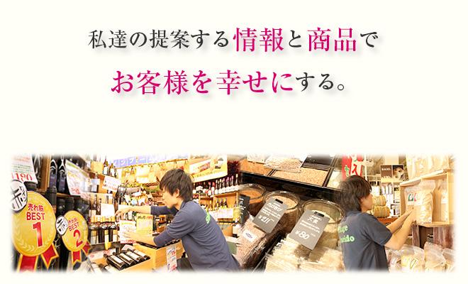 私達の提案する情報と商品でお客様を幸せにする。